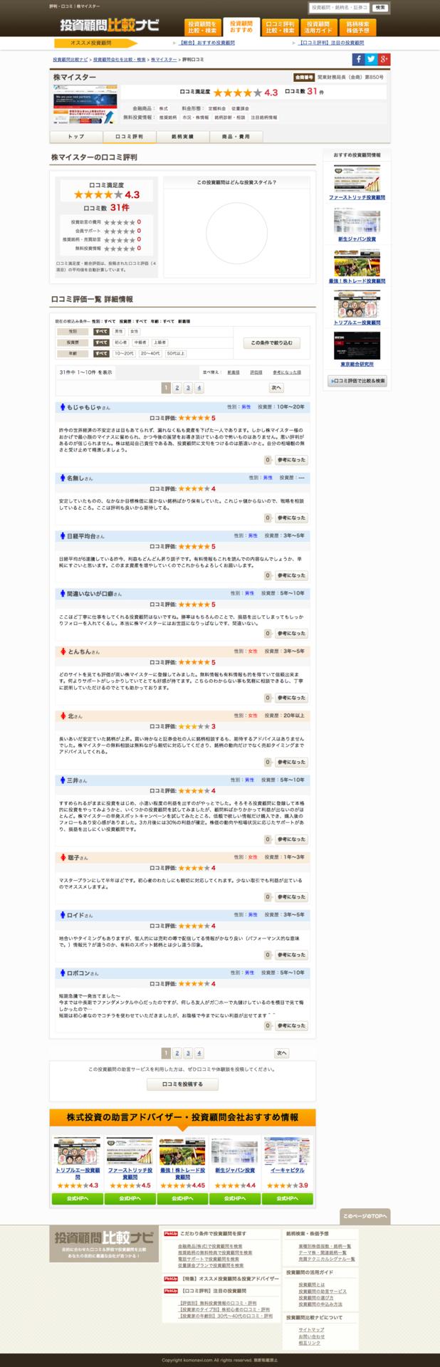 評判・口コミ|株マイスター|投資顧問比較ナビ.png